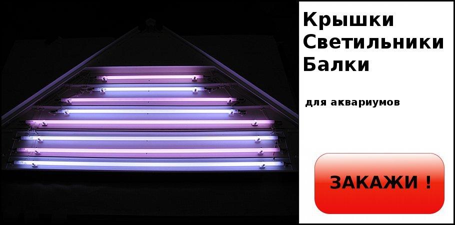 Крышки и светильники для аквариумов
