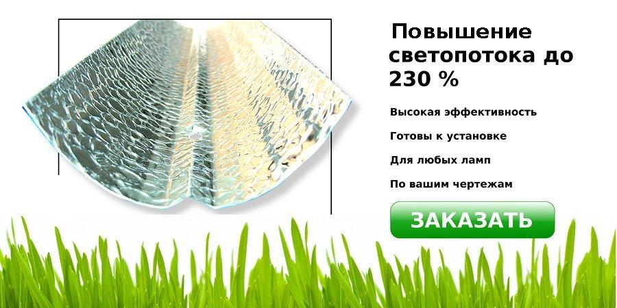отражатели для аквариумных ламп
