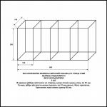 Аквариум - выноска для торговли размерами 600х145х200